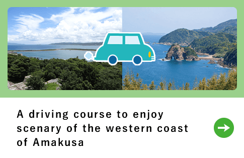 A driving course to enjoy scenary of the western coast of Amakusa