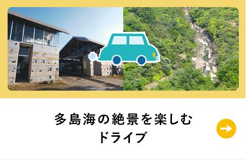 多島海の絶景を楽しむドライブ