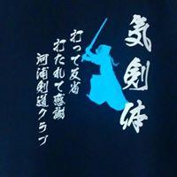 河浦剣道クラブ