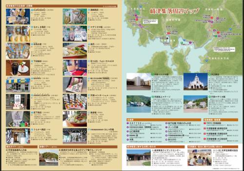 崎津集落散策マップ2