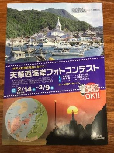 天草西海岸フォトコンテスト2018