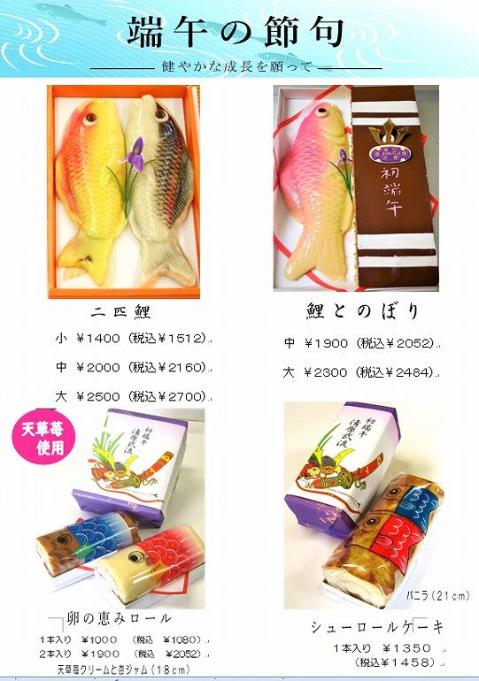 端午の節句 お祝い菓子 鯉菓子