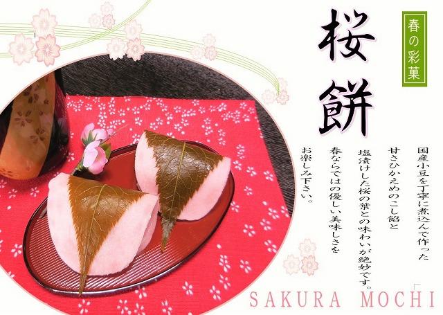 桜もち 1