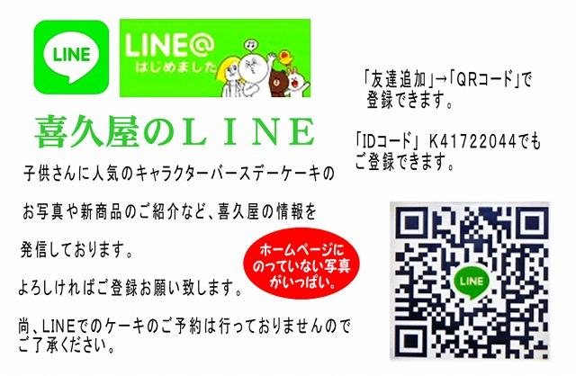 prs LINE登録1