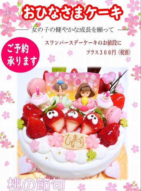 ひな祭りケーキPrs