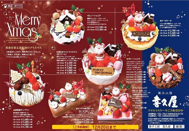 クリスマスケーキ2019ご予約承り中