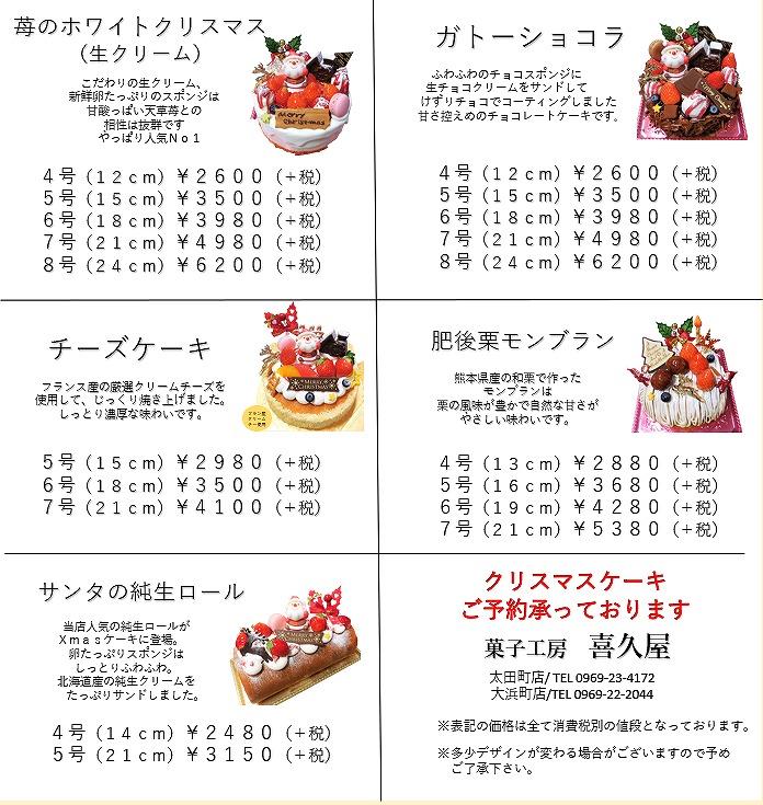 クリスマスPOP裏面(PDF保存)