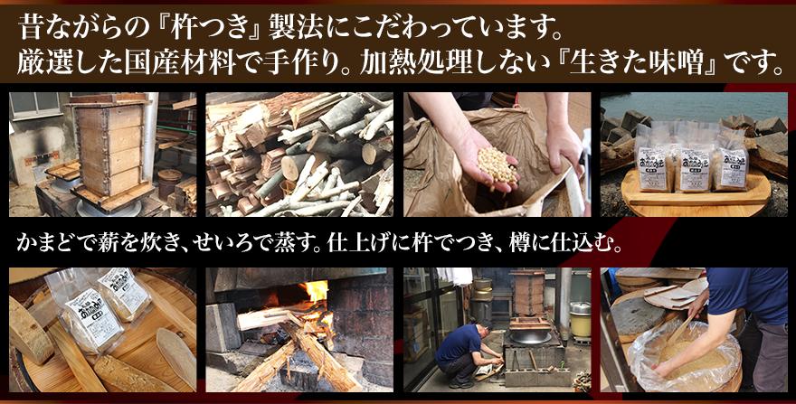昔ながらの『杵つき』製法にこだわっています。 厳選した国産材料で手作り。加熱処理しない『生きた味噌』です。 かまどで薪を焚き、せいろで蒸す。仕上げに杵でつき、樽に仕込む。