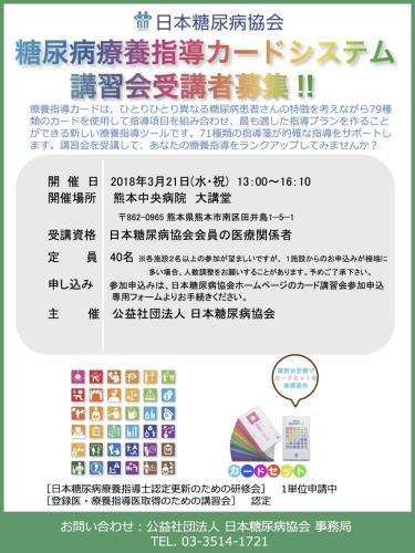 2018年糖尿病療養指導講習会01