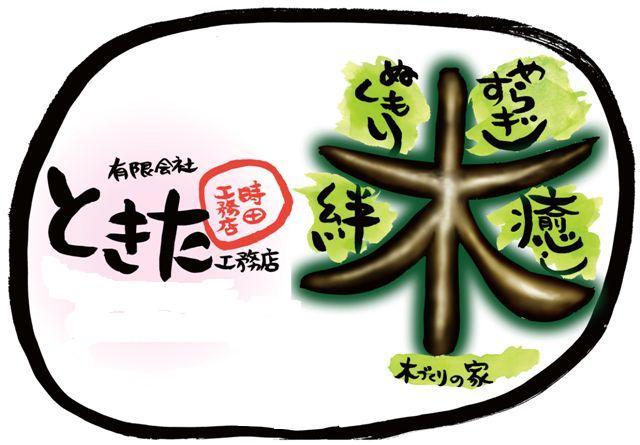 時田工務店ロゴマーク