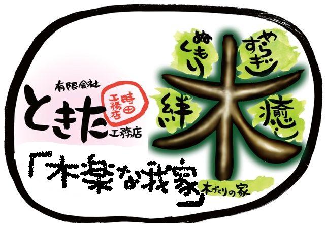 時田工務店ロゴ