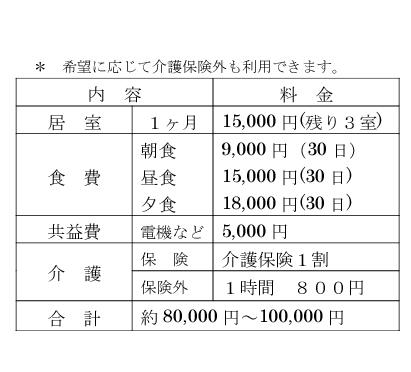 料金表1.jpg