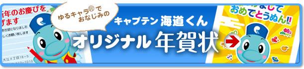 海道くん年賀状