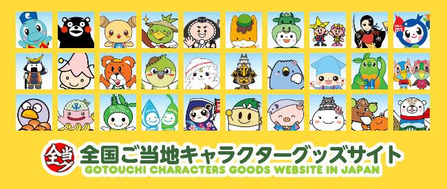 全国ご当地キャラクターグッズサイト
