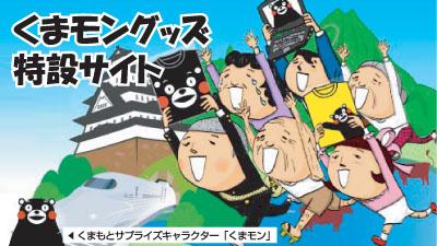 ピックアップ_くまモン特設サイト
