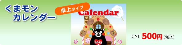 くまモンカレンダー