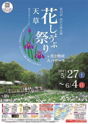 第13回天草花しょうぶ祭りポスター