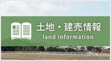 土地・建物情報
