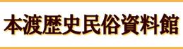 本渡歴史民族資料館