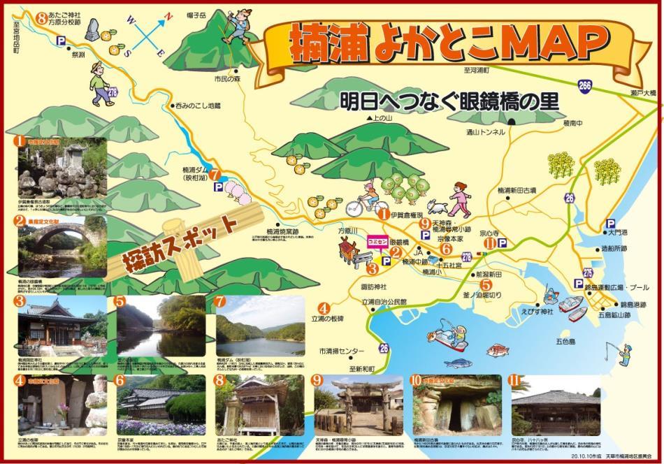楠浦町よかとこマップ