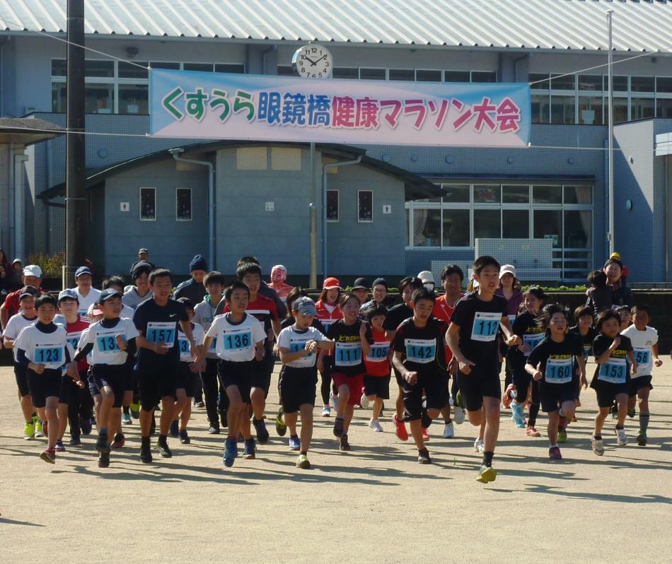 H30_くすうら眼鏡橋健康マラソン大会_01