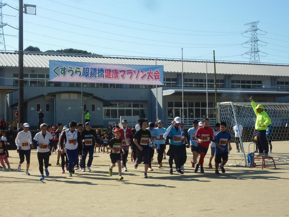 H30_くすうら眼鏡橋健康マラソン大会_02