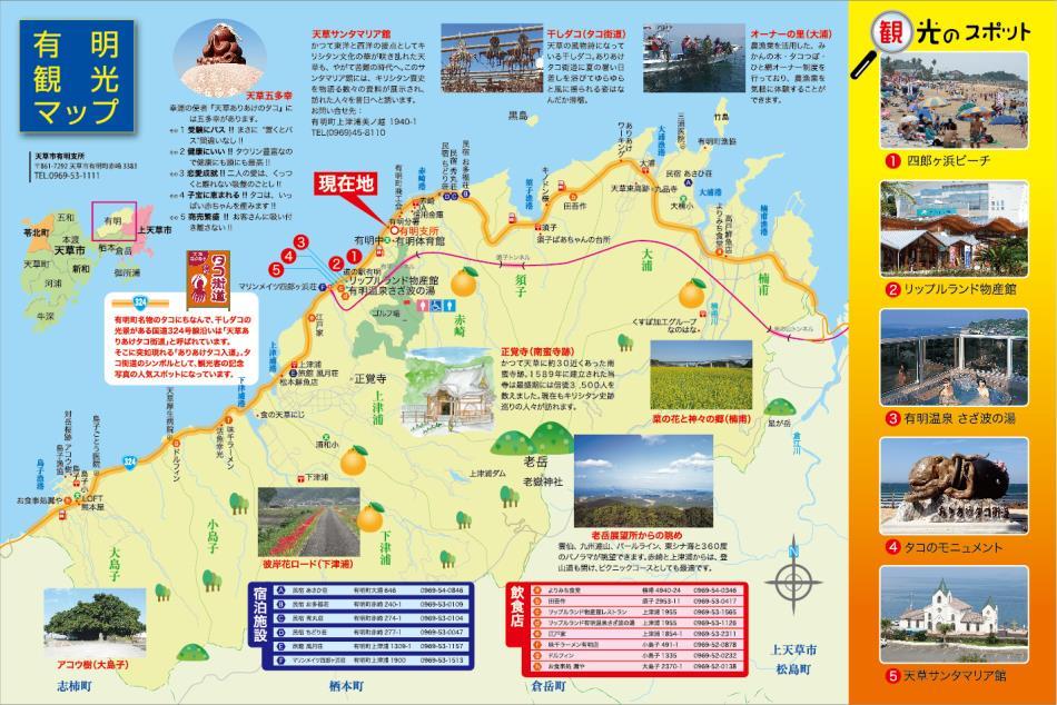 有明観光Map