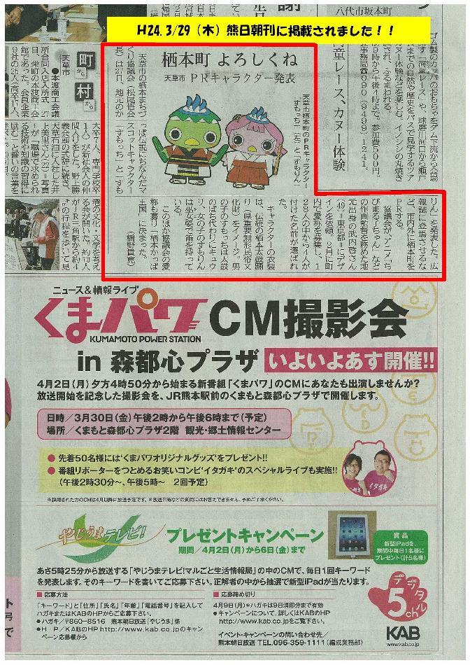H24.3/29(木)熊日新聞朝刊に「すもっち」、「すもりん」の記事が掲載されました!!