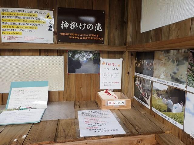 神掛けの滝 (7)