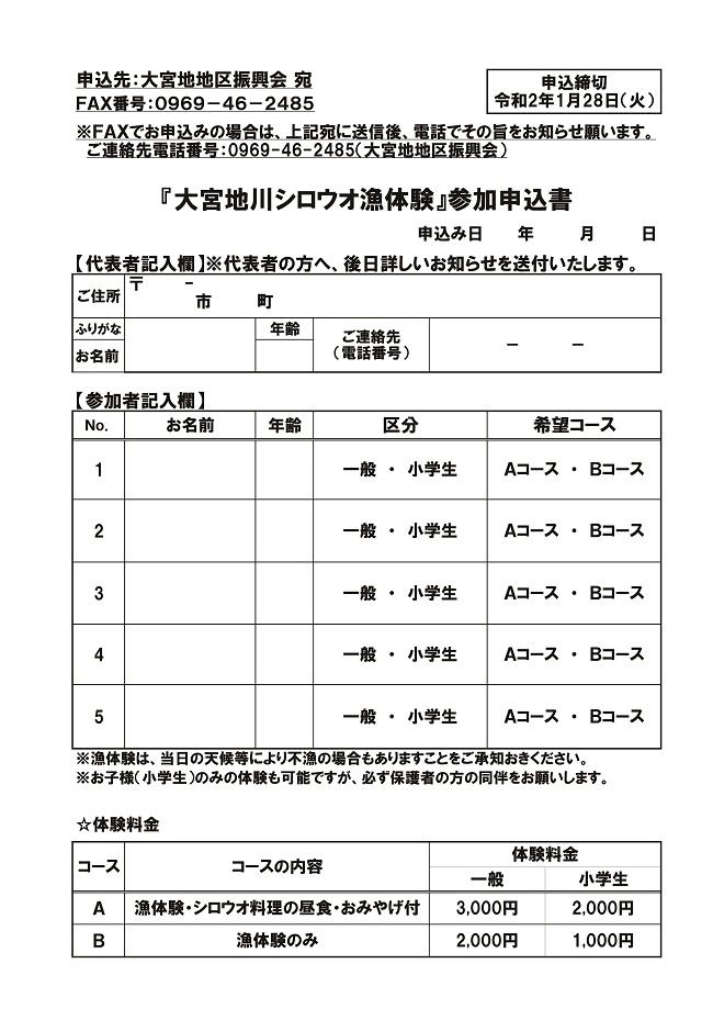 ★シロウオ漁体験申込書