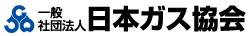 日本ガス協会
