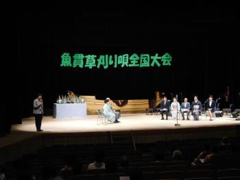 第5回魚貫草刈り唄全国大会!