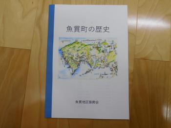 "R版""魚貫町の歴史""!"