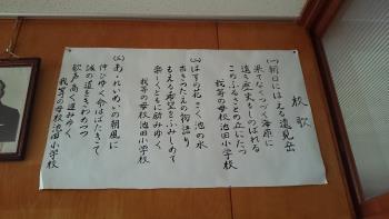 池田小校舎!