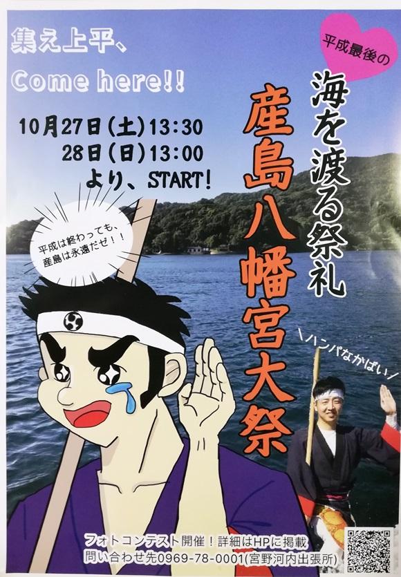 2018年10/27(土)28(日)「海を渡る祭礼」産島八幡宮大祭が開催されます