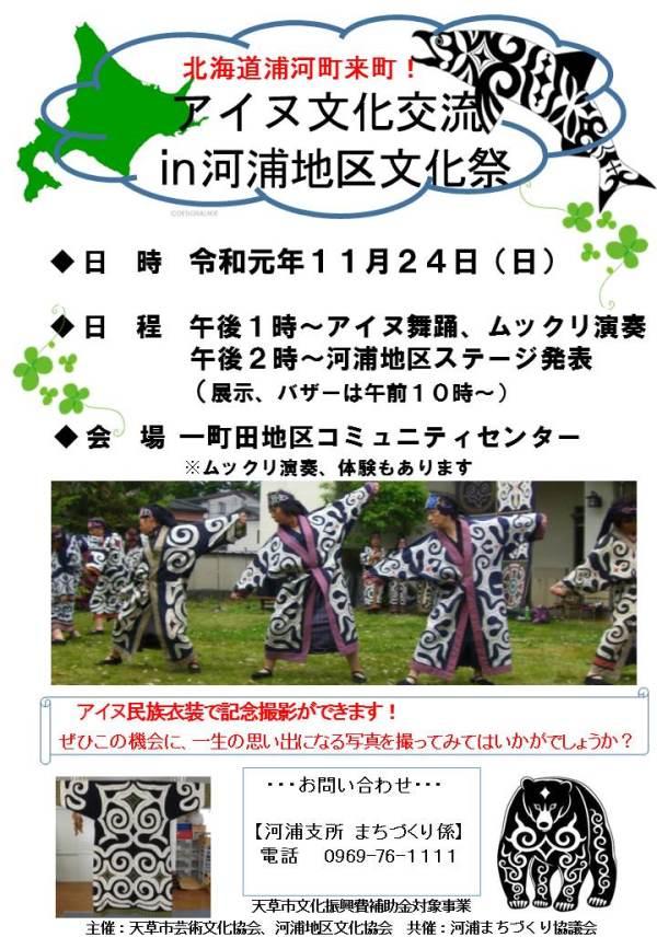 11/24(日)河浦地区文化祭にてアイヌ文化交流!ぜひご参加ください