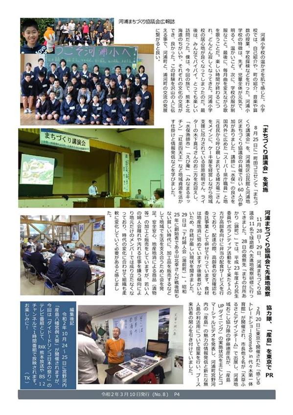 河浦まちづくり協議会広報紙R20310-4