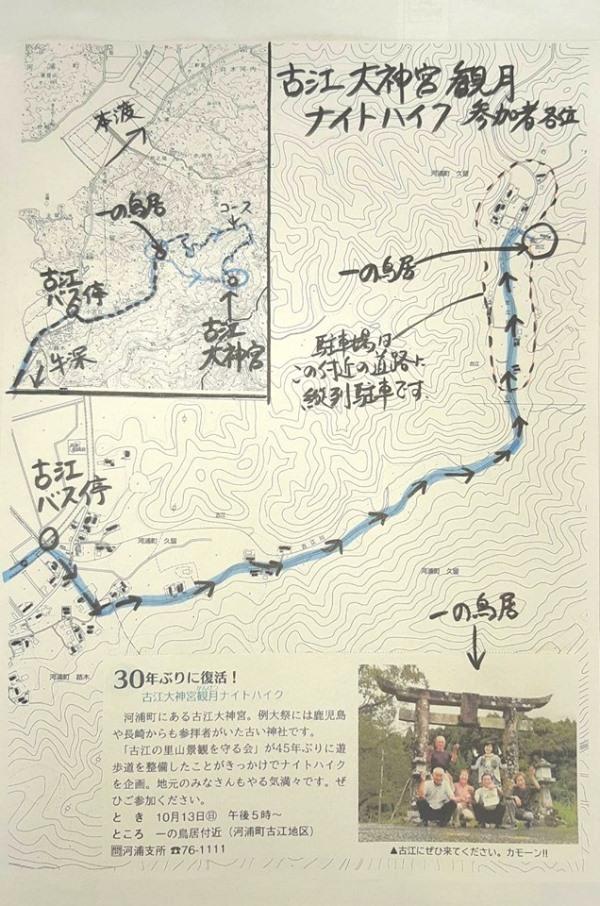 古江ナイトハイク受付地図