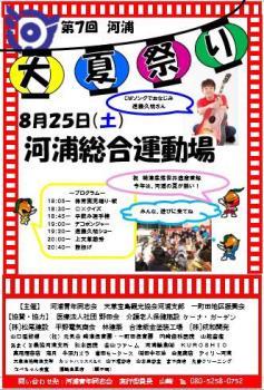 2018年 8/25(土)「河浦大夏祭り」にお越しください