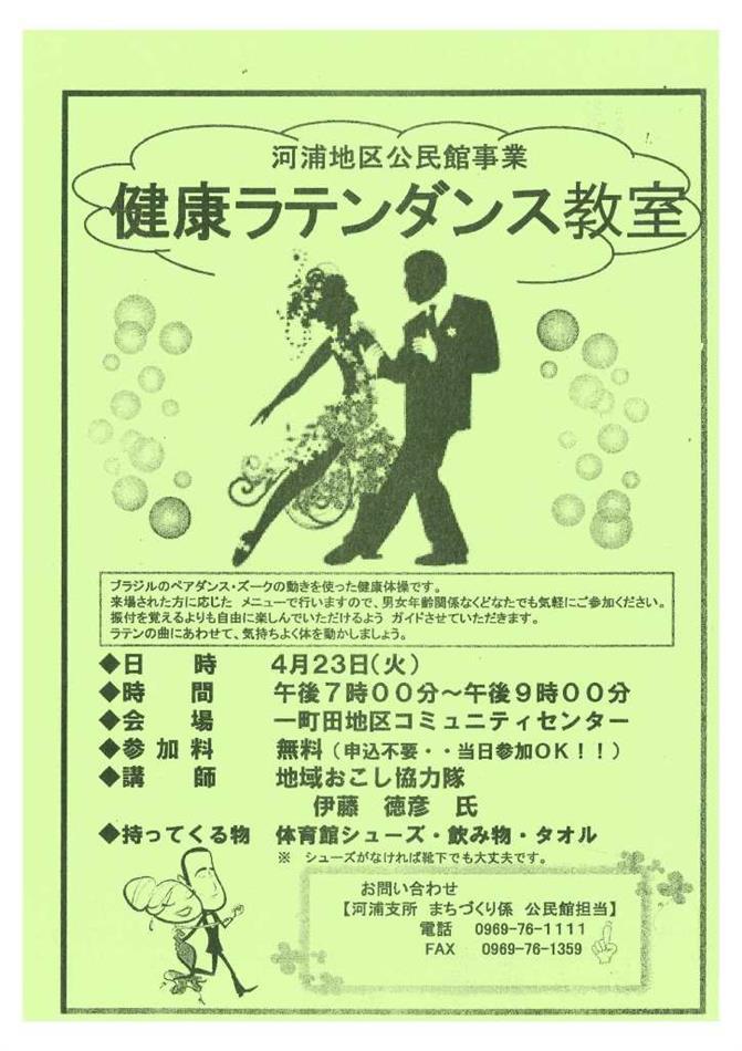 4/23(火)19:00~「健康ラテンダンス」教室を行います