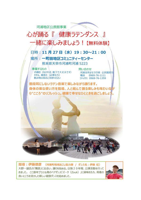 11/27(水)19:30~『健康ラテンダンス』体験してみませんか?
