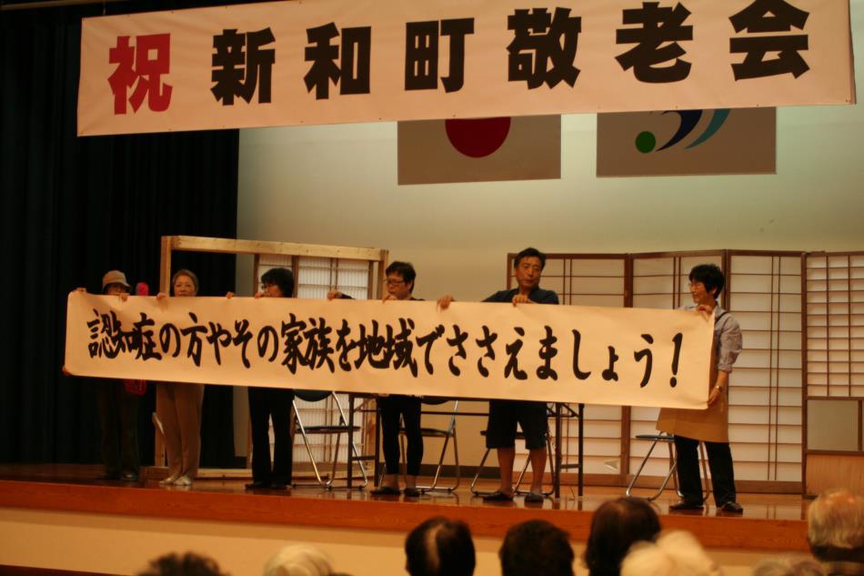 劇団いこい 新和敬老会4