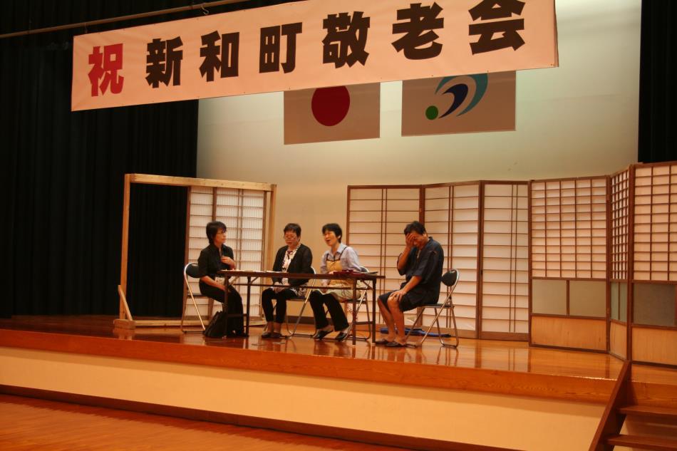 劇団いこい 新和敬老会3