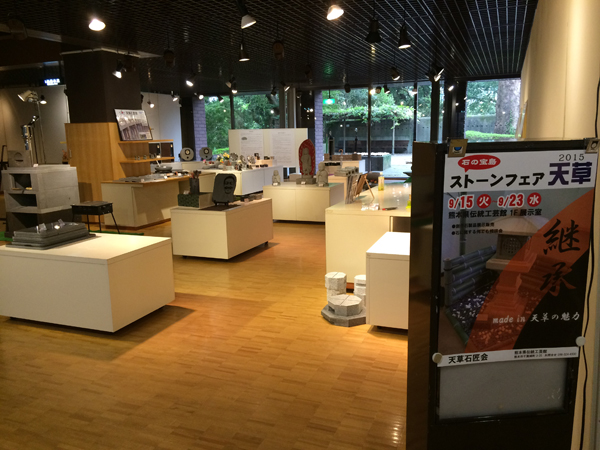 熊本県伝統工芸館「天草ストーンフェア2015」
