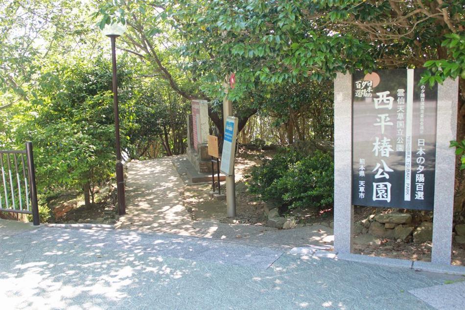 01 椿公園遊歩道入口