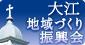 大江地域づくり振興会