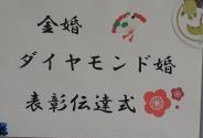 敬老会(トリミング184×125)