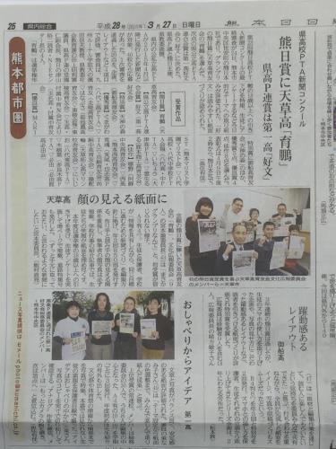 熊日高校PTA新聞コンクール