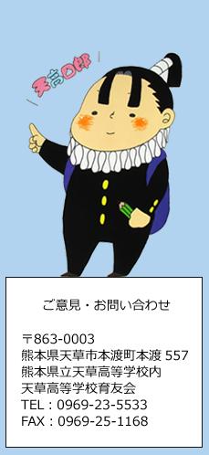 amatakashiro