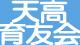 天草高等学校育友会